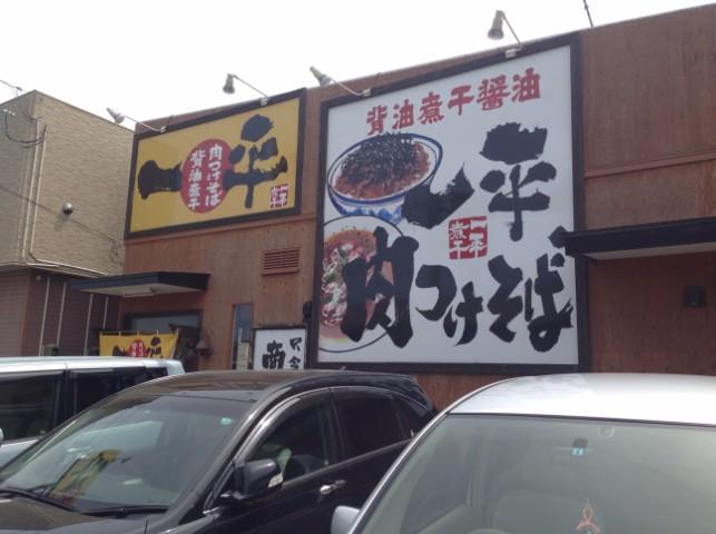 肉つけそばが人気の一平(いっぺい)を食レポ!【秋田市】
