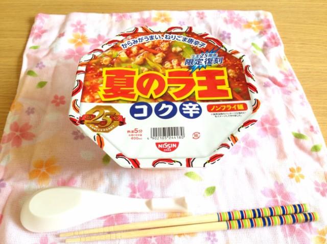 夏のラ王コク辛は担々麺の味そのもの【食レポ感想】