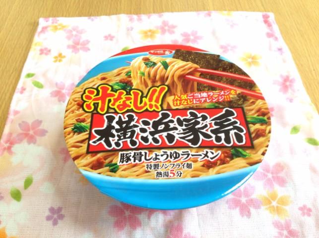 サッポロ一番の汁なし横浜家系というカップ麺を食べた感想【食レポ】