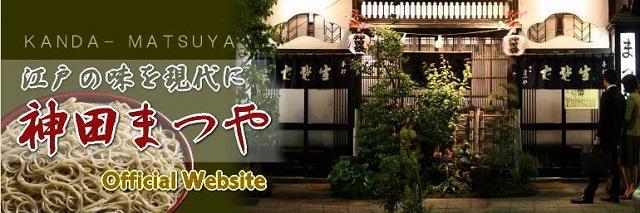 神田まつやホームページ