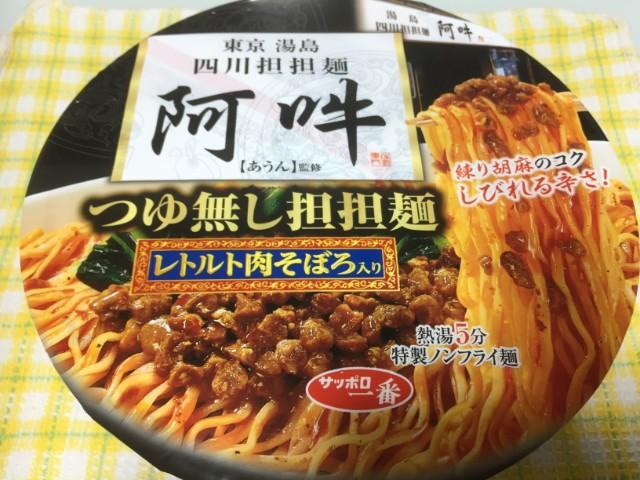 阿吽 坦々麺カップ麺