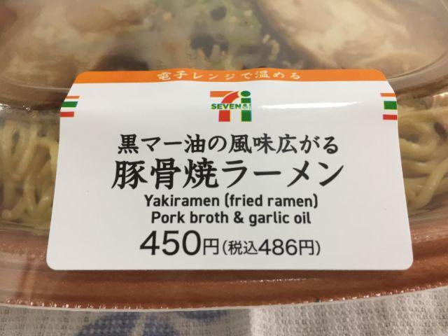 セブン豚骨焼ラーメン