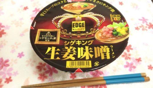 エースコック「生姜味噌ラーメン」は生姜好きには評価が高いカップ麺