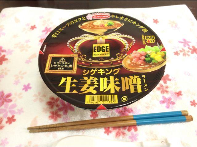 EDGEシゲキング生姜味噌ラーメン